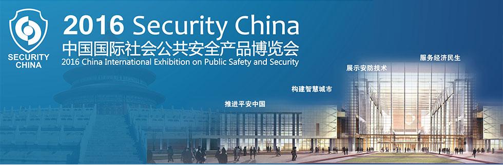 灵信科技应邀参展2016年中国国际社会公共安全产品博览会