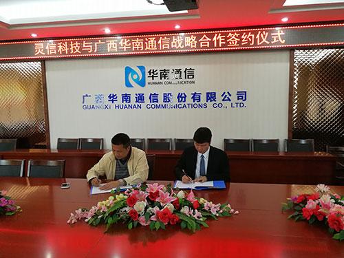 灵信科技与广西华南通信股份有限公司签署战略合作协议 携手共进,互惠共赢