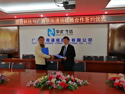 灵信科技与广西华南通信股份有限公司交换协议握手