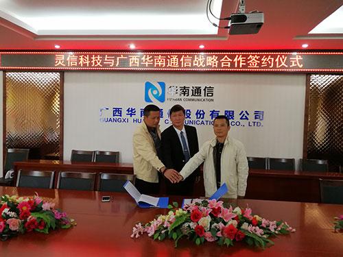 灵信科技与广西华南通信股份有限公司签署战略合作协议现场图