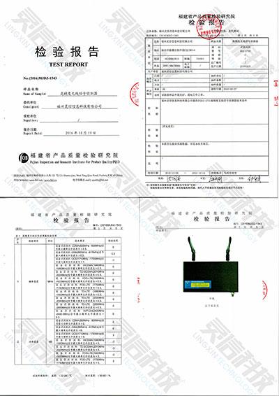 DSI2703高速无线信号侦测器检验报告