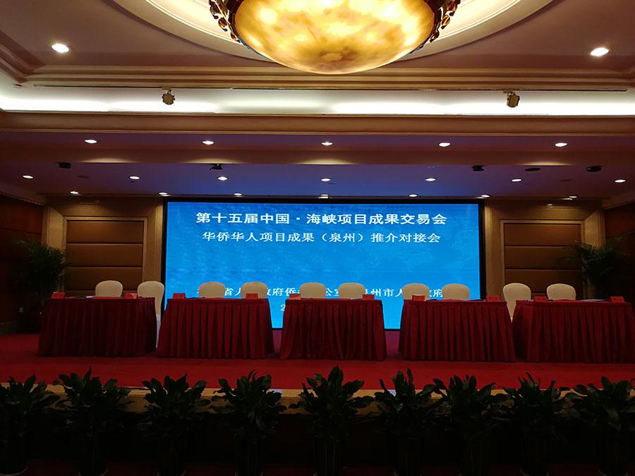 第十五届中国•海峡项目成果交易会