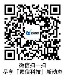 福建灵信信息科技有限公司微信订阅号