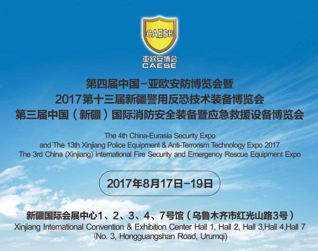 灵信科技将出席「第四届中国-亚欧安防博览会」,并参加首届反制无人机设备大赛
