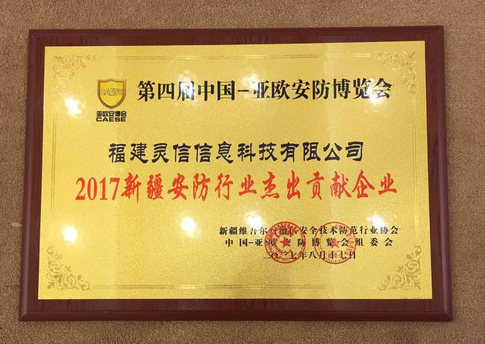 灵信科技荣获第四届中国-亚欧安防博览会「2017新疆安防行业杰出贡献企业」奖