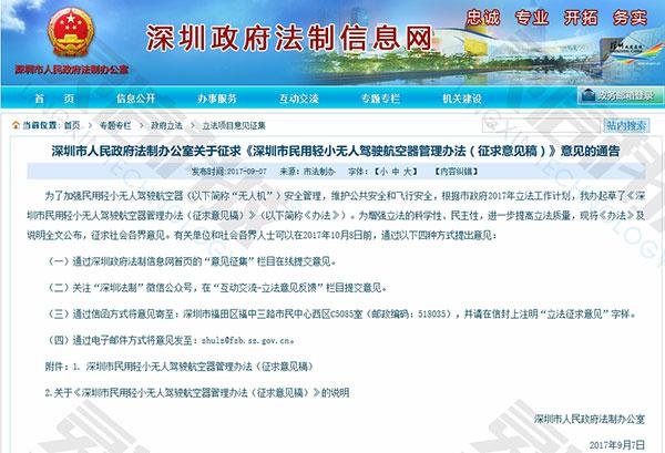 深圳征求无人机管理意见,多地出台新规,监管将持续收紧