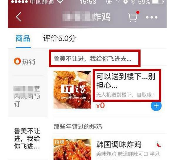 炸鸡店在网络订餐平台的介绍