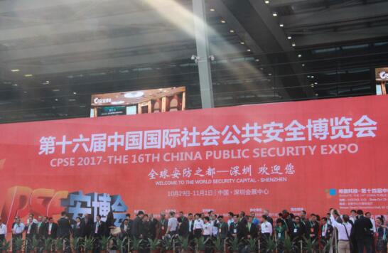 深圳安博会开幕式