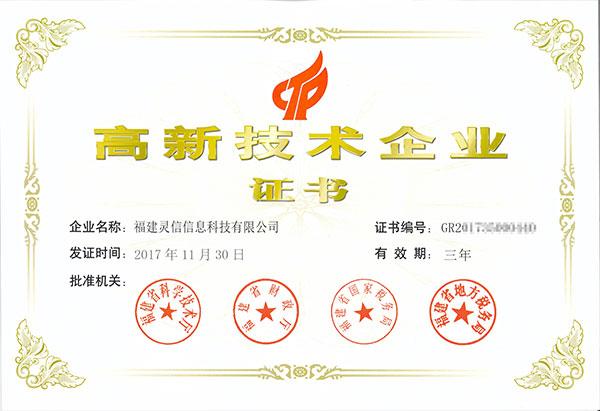 福建灵信信息科技有限公司高新技术企业证书