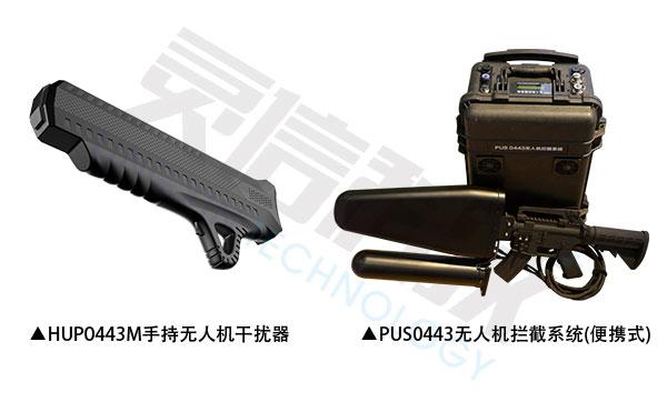 HUP0443M手持无人机干扰器和PUS0443无人机拦截系统(便携式)有什么区别