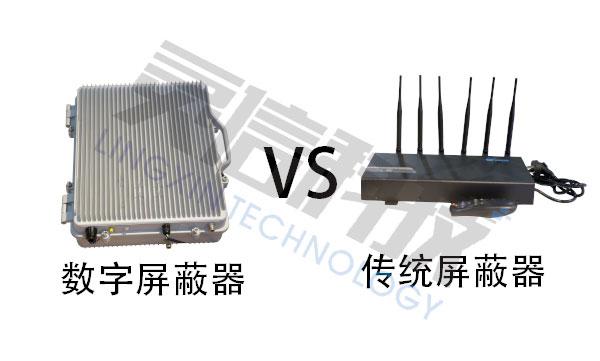 相较于传统屏蔽器,数字屏蔽器有哪些优势