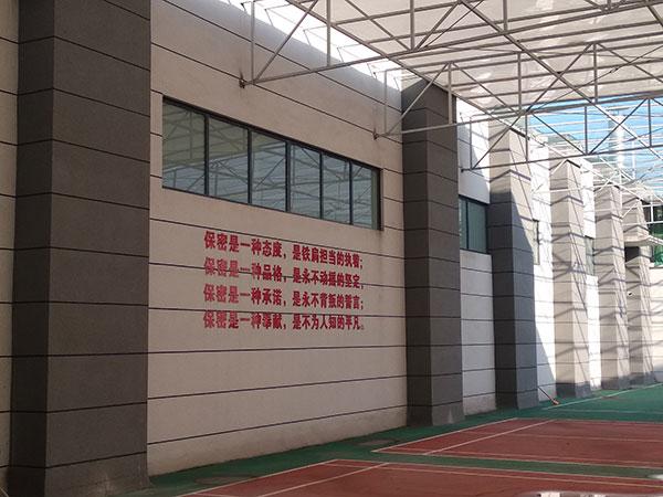 重庆某印刷厂保密标语