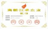 灵信科技荣获高新技术企业证书,彰显公司技术创新能力、产品开发实力