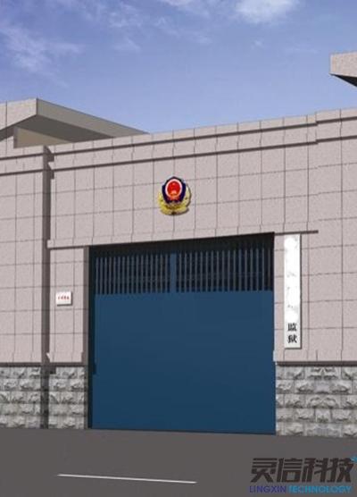 监狱项目案例